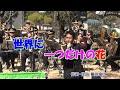 Duet・世界に一つだけの花~広島県警察音楽隊