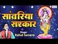 Shyam Bhajan 2018 : साँवरिया सरकार : Sanwriya Sarkar : Rahul Sanwra : SpiceBhakti : Jai Shri Krishna