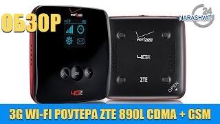 3G Wi-Fi роутера ZTE 890L CDMA + GSM операторы Kyivstar, MTC, Life(Видео обзор 3G Wi-Fi роутера ZTE 890L GSM+CDMA, характеристики, обзор, отзывы, купить 3G Wi-Fi роутер ZTE 890L GSM+CDMA : http://n24.com.ua/pr ..., 2014-12-04T15:00:05.000Z)
