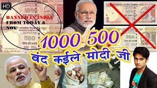 1000 ,500 Note Band Kaile Modi Ji  Sonu Tiwari  1000 500 Note Ban In India