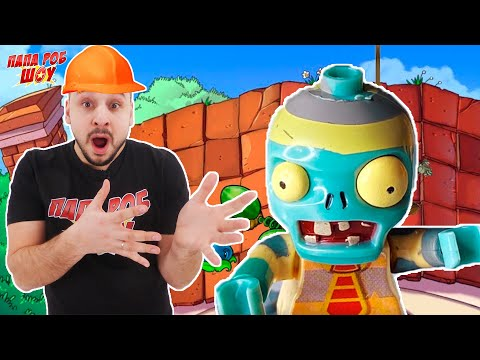 ЗОМБИ ПРОТИВ РАСТЕНИЙ: АТАКА НА СТРОЙКЕ! ПАПА РОБ ИГРАЕТ В PLANTS VS ZOMBIES НА КРЫШЕ! 13+