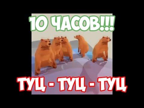 Танцующие медведи - 10 ЧАСОВ!!! - Можно смотреть бесконечно