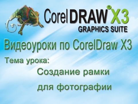 Corel Создание рамки для фотографии