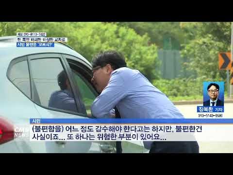 [대전뉴스] 한 쪽만 배려한 이상한 교차로, 시민 불편은 모르쇠?