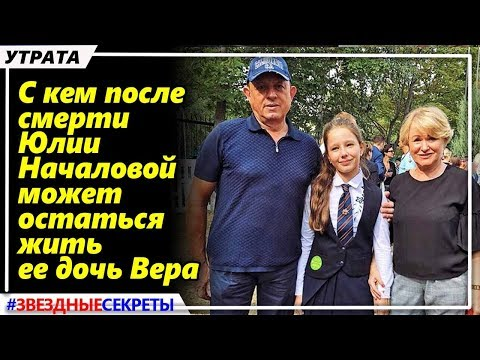 🔔 С кем после смерти Юлии Началовой может остаться жить ее дочь Вера