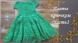 Платье  вязаное крючком на девочку  /Часть 1/knitted dress