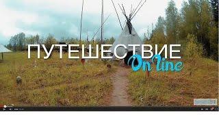 Путешествие OnLine. #1 Мурманск - Москва.(Приветствую. Меня зовут Жаков Алексей. Я поставил себе цель: сделать кругосветное путешествие не потратив..., 2015-05-21T08:24:57.000Z)
