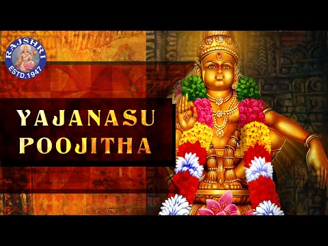 Yajanasu Poojitha | Ayyappa Devotional Songs | Ayyappa Nithyaparayanam