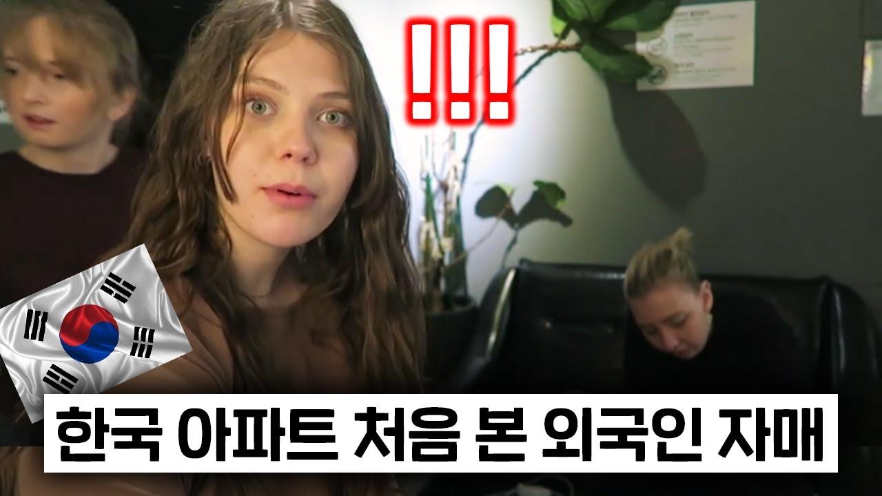 한국 아파트에 처음 살게 된 외국인 가족이 겪은 문화충격