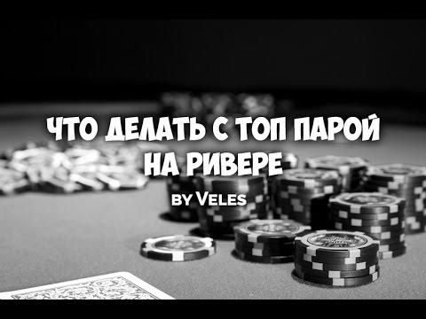 Что делать на РИВЕРЕ с топ парой. Школа покера Smart-Poker.ru