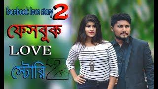 ফেসবুক ভালোবাসা২   Facebook Love Story2    Bangla Funny Short film   Sk Rayhan Abdullah   Moja Masti