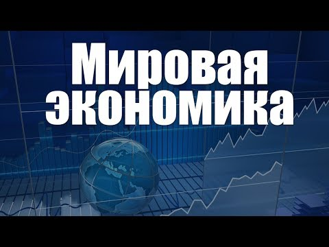 Мировая экономика. Лекция 2. Глобализация и глобальные проблемы мировой экономики