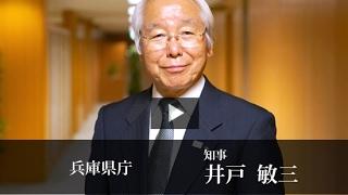 兵庫県庁 井戸 敏三 / 日本の社長.tv