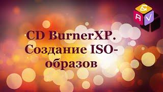 33. CD BurnerXP Создание. ISO образов