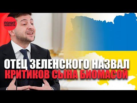 Биомасса эта? Отец Зеленского грубо оскорбил украинцев І Полит новости