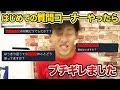 はじめての質問コーナー!!あの野球Youtuberにブチギレて本音出しました。