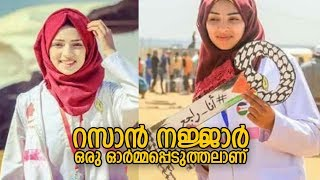 . degrees. 'degrees . | Razan Al Najjar | Palestine | Big14 News . degrees. 'degrees ., degrees ...degreesdegreesdegreesdegree s...