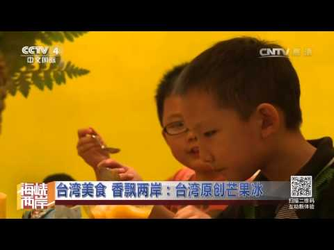 台湾美食 香飘两岸:台湾原创芒果冰