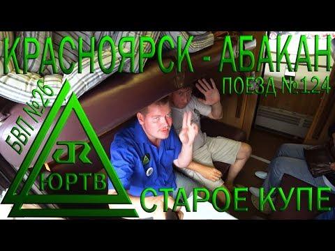 В уютном старом купе Аммендорф. На поезде №124 из Красноярска в Абакан. ЮРТВ 2018 #309
