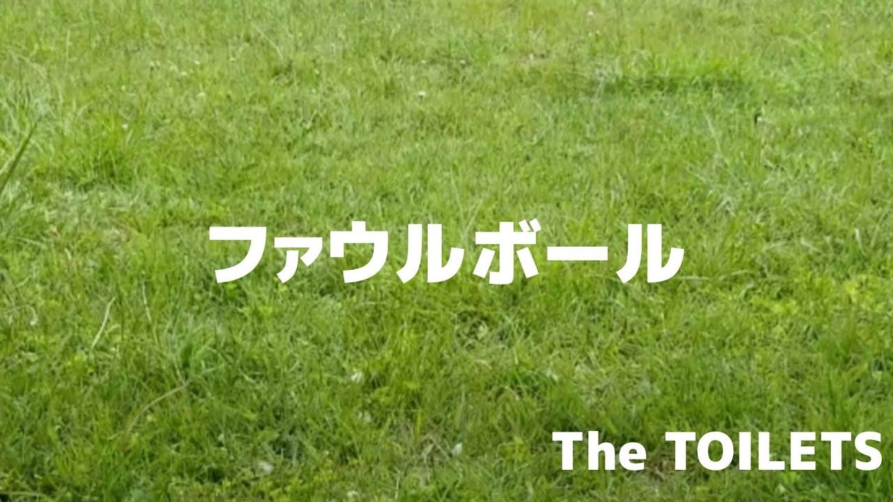 ファウルボール / The TOILETS