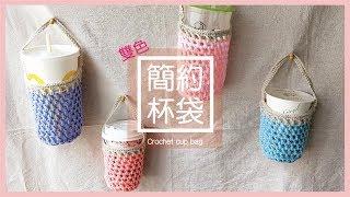【編織】D.I.Y教學-簡約雙色杯袋 | Crochet cup bag (有貓亂入~)