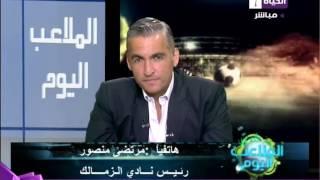 بالفيديو.. مرتضى منصور يعلن بدء الهدنة مع الأهلي