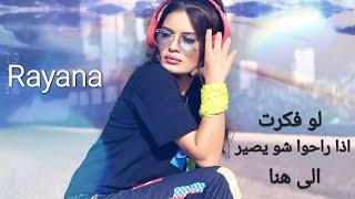 Rayana Lo Fakaret /Eza Raho  (Cover)  ريانا لو فكرت / اذا راحو شو يصير