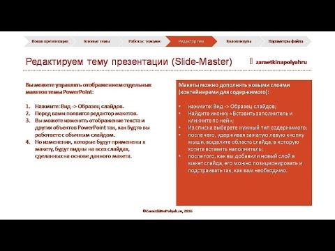 Как отредактировать шаблон / тему презентации в PowerPoint 2016