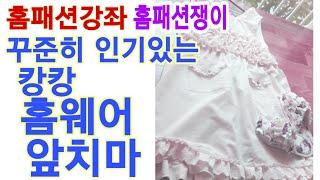 리넨(광목)원피스홈웨어 앞치마만들기 ?linen-One…
