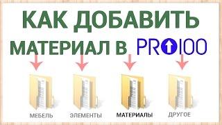 Как добавить свой материал в библиотеку ПРО100 ? (Новое!)