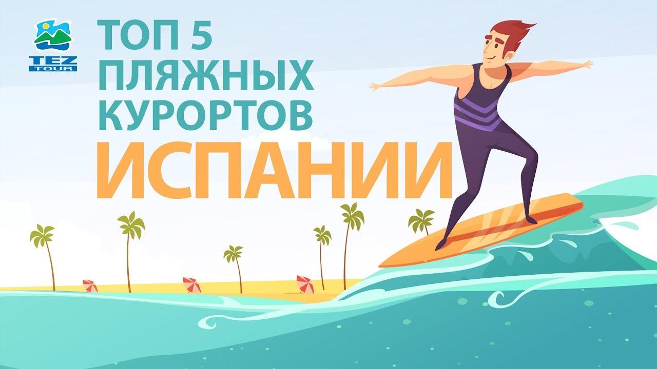 Топ 5 Самых Роскошных Пляжных Курортов Испании (2020)