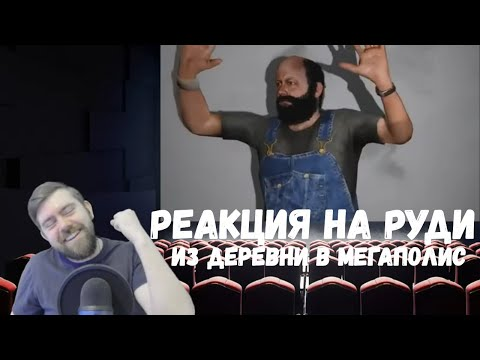 Реакция на Руди: ИЗ ДЕРЕВНИ В МЕГАПОЛИС - GTA 5 VOICE RP МОНТАЖ