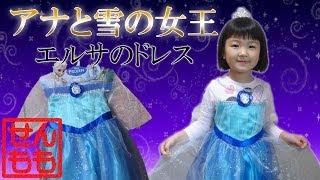アナと雪の女王エルサのドレスを着るもも thumbnail