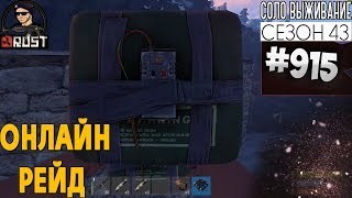 ОНЛАЙН РЕЙД - СОЛО RUST SURVIVAL 43 СЕЗОН #915