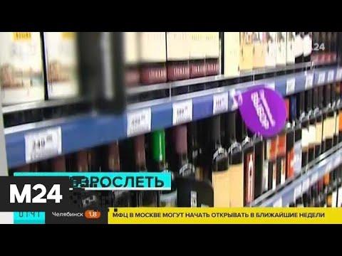 В России могут повысить возраст продажи алкоголя до 21 года - Москва 24
