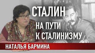 Сталин. На пути к «сталинизму»