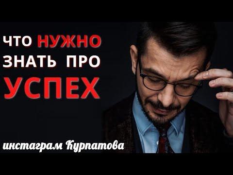 Особенности успешных людей, А.В. Курпатов, 29.11.2019
