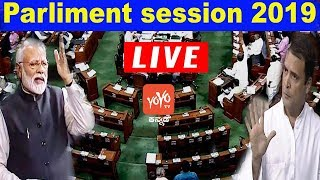 Parliament LIVE: 17th Lok Sabha Speaker To Be Elected Today | Om Birla |  YOYO Kannada News