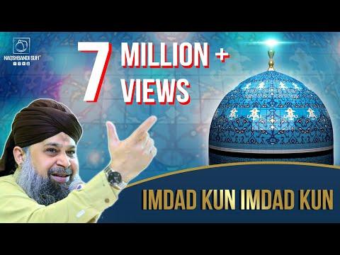 Imdad Kun Imdad Kun | Owais Raza Qadri | Brierfield, U.K | 18.01.19