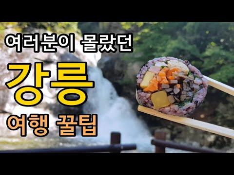 [강릉여행] 바다 VS. 계곡 |숨은 명소 |카페 |맛집 총망라