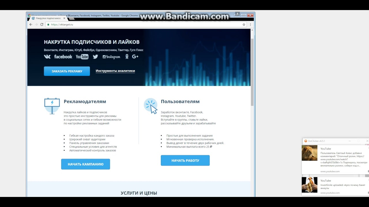 Прогу для Автоматического Заработка   Как Зарабатывать 100 Рублей в День Автоматически