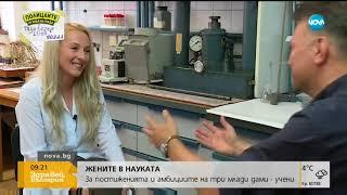 Жените в науката - Здравей, България (25.05.2018г.)