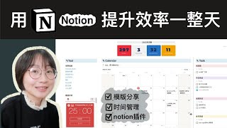 【notion】尝试在家高效工作的一天   Productive day with me ~分享我的notion模板 信息栏自取