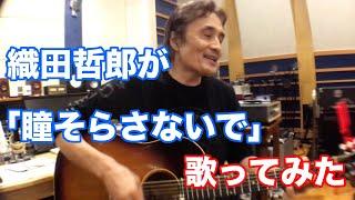 織田哲郎がDEEN「瞳そらさないで」を歌ってみた【オダテツ3分トーキング】 #織田哲郎Youtube