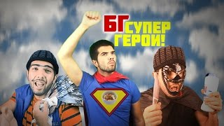 Българските Супер Герои !