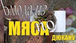 Блюда из мяса по Дюкану (Этап Атака - Чередование)