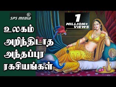உலகம் அறிந்திராத அந்தப்புர ரகசியங்கள்   The secrets of Anthapuram   SPS MEDIA thumbnail