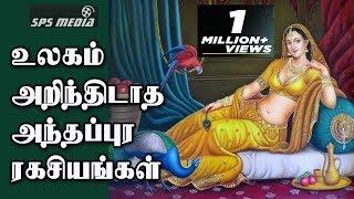 உலகம் அறிந்திராத அந்தப்புர ரகசியங்கள் | The secrets of Anthapuram | SPS MEDIA