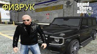 Физрук в GTA 5 пародия с озвучкой 2 часть