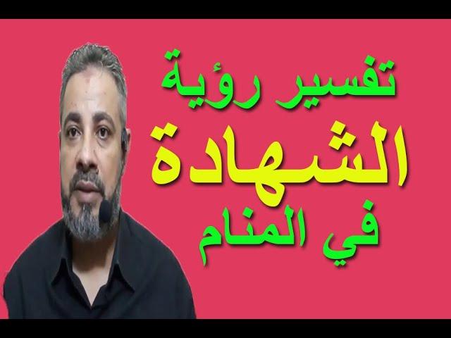 تفسير حلم رؤية الشهادة في المنام اسماعيل الجعبيري Youtube